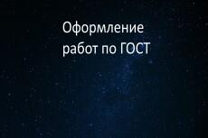 Помогу вам повысить уровень английского языка - репетитор по Skype 24 - kwork.ru