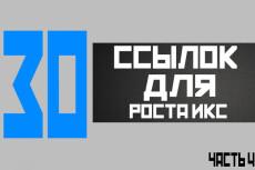 Пирамида ссылок на ваш сайт из 500 профилей и 500 сообщений на них 8 - kwork.ru