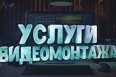 Монтаж видео 29 - kwork.ru