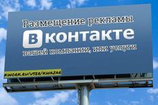 Ваша реклама в ВК - более 5 000000 чел. целевой аудитории 8 - kwork.ru