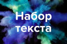 Набор текста с различных источников. Качественно и быстро 47 - kwork.ru