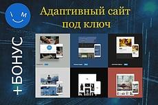 Создам адаптивный сайт под ключ 8 - kwork.ru