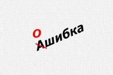 Корректура с элементами редактуры, исправление ВСЕХ ошибок 8 - kwork.ru