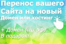 Настрою редирект сайта на другой домен с сохранением url 17 - kwork.ru