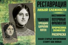 Восстановление старых фотографий, убрать лишнее, наложить цвет 19 - kwork.ru