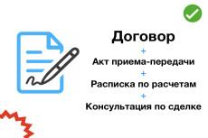 Составлю гражданский договор 17 - kwork.ru