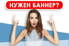 Сделаю 1 баннер статичный для интернета 16 - kwork.ru