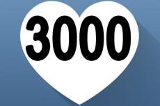 555 подписчиков на паблик, группу Вконтакте 16 - kwork.ru