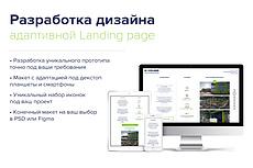 Создам дизайн современного адаптивного лендинга 17 - kwork.ru