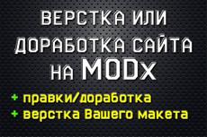 Доработка и исправления верстки. CMS WordPress, Joomla 66 - kwork.ru