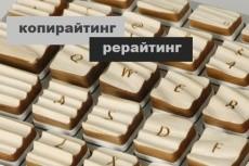 Статьи  для  стильного портала 4 - kwork.ru