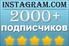Обучу накрутке в инстаграм 5 - kwork.ru