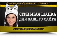 Создам дизайн для вашего сайта 16 - kwork.ru