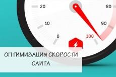 установлю сео плагины и оптимизирую до 20 страниц вашего сайта на Wordpress 7 - kwork.ru