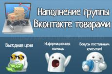 Заполню магазин товарами 8 - kwork.ru