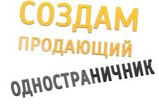 Разработаю одностраничный сайт, Landing Page, сайт-визитку 8 - kwork.ru