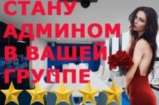 Администратор группы ВКонтакте 9 - kwork.ru