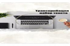 Набор текста с различных источников. Качественно и быстро 41 - kwork.ru