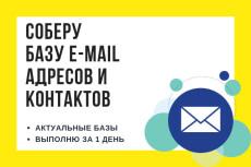 Соберу свежую базу компаний - Email, тел., сайт 12 - kwork.ru