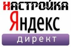 Настройка РСЯ в Яндекс.Директ 8 - kwork.ru