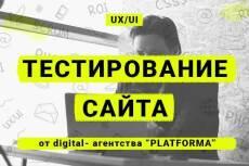 Аудит сайта - Взрываем конверсию 4 - kwork.ru
