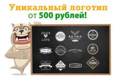 Создам 3 логотипа для вашего ресурса 6 - kwork.ru