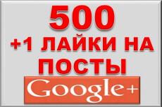 500 Добавлений в круги Google+. Подписчики в Гугл+ 18 - kwork.ru