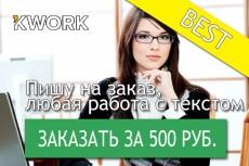 выполню корректуру, редактирование 6 - kwork.ru