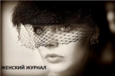 Размещу Вашу новость на сайте Большого СМИ 22 - kwork.ru