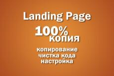 Создание и адаптация сайта-визитки по шаблону 17 - kwork.ru