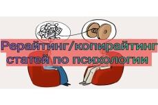 Копирайтинг психология. Напишу текст на тему психологии 2 - kwork.ru