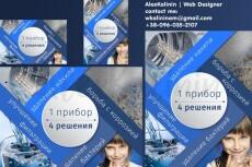 Сделаю дизайн интернет-баннера 23 - kwork.ru