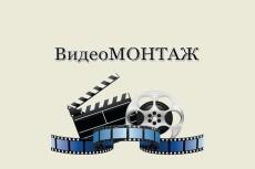 сделаю обработку и монтаж видео 8 - kwork.ru