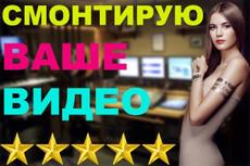 Монтаж видеофайлов из ваших материалов для Youtube или Instagram 20 - kwork.ru