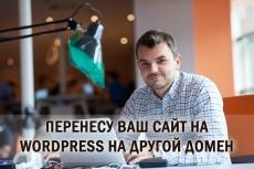 Помогу вам перенести сайт на Wordpress на другой хостинг 5 - kwork.ru
