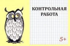 Нулевая отчетность 5 - kwork.ru