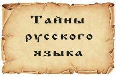 КорректУРА, редактУРА текста 16 - kwork.ru