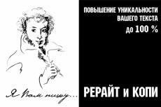 Напишу уникальный текст, копирайт или рерайт 20 - kwork.ru