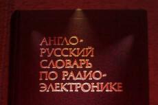 Обработка изображений: сжатие, обрезка, автоулучшение, обрамление, подгон 5 - kwork.ru