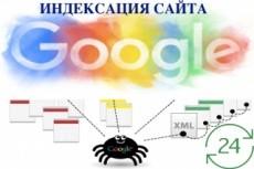 Проверю сайт на битые ссылки 4 - kwork.ru