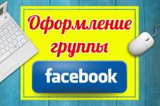 Оформление страницы facebook 7 - kwork.ru