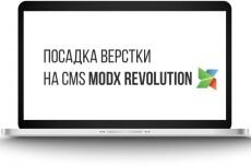 Настрою верстку на  modx Evo 4 - kwork.ru
