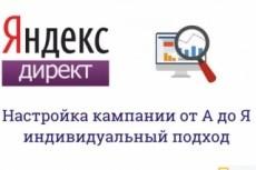 Настройка контекстной рекламы в Яндекс Директ 10 - kwork.ru