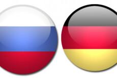 сделаю французско-русский перевод 5 - kwork.ru