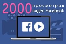 Просмотры  Facebook видео 13 - kwork.ru