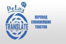 Художественный перевод с английского на русский и наоборот 42 - kwork.ru