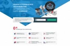 Сайт системы видеонаблюдения landing page 18 - kwork.ru