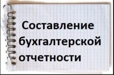 Отчетность в ФСС и ПФР, 2ндфл, 6ндфл 8 - kwork.ru