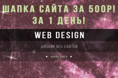Дизайн шапки сайта 11 - kwork.ru