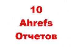 Выгружу все важные отчеты для 15-ти сайтов конкурентов из Ahrefs. com 7 - kwork.ru